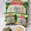 柿の葉寿司ポテトチッ…