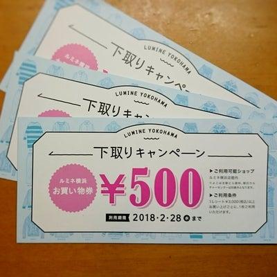 リユースしてきました! 横浜ルミネ 服・靴・バッグ下取りキャンペーンの記事に添付されている画像