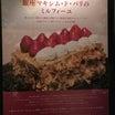 エミココダッシュで銀座☆幻のイチゴのミルフィーユをお持ち帰りね