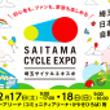 今週末は埼玉サイクル…