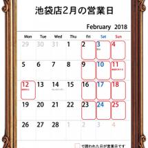 2018年2月の池袋…