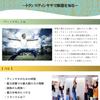 3/12,2018 中島正明先生による【トランスヴィンヤサ】の画像