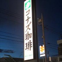 コナズ珈琲 高崎店 …