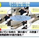 骨盤の歪み解消エクササイズで膝の痛みを楽にしよう!の記事より