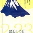 2.23富士山の日