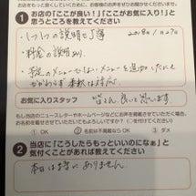 2月11日 東戸塚店…