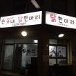 韓国旅行☆①