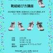 靴紐結び方講座