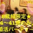 2/11(日)♪♪8…