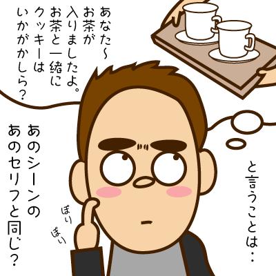 お茶菓子5