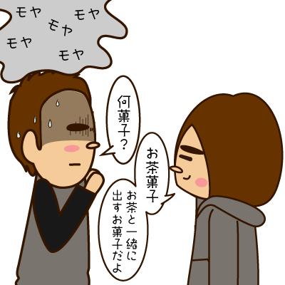 お茶菓子3