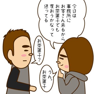 お茶菓子2