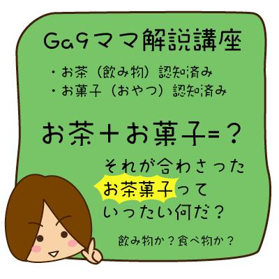 お茶菓子4