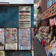 横浜市・公共掲示板へ…