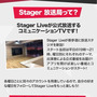 Stager放送局