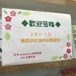 台湾JSAアイシング…