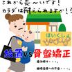 神戸、産後骨盤矯正プロジェクト!