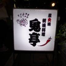 「鬼亭」(東京都渋谷…