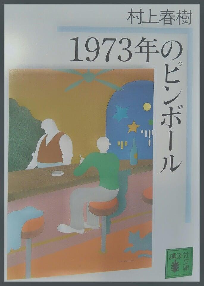 1973年のピンボール / 村上春樹 ...