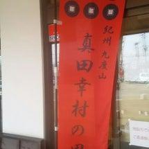 和歌山県・九度山町へ