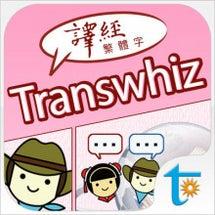 中国語の辞書アプリ、…