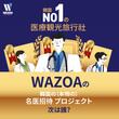 WAZOA 韓国の名…