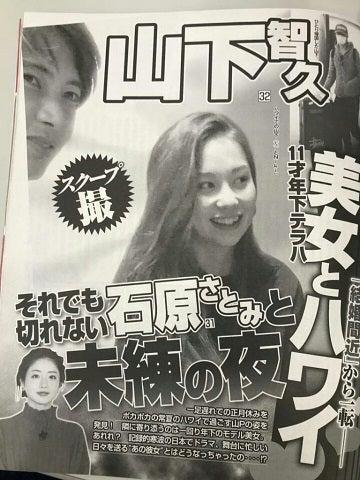 2月8日発売の「女性セブン」2月22日号(小学館)が、山下智久とモデルのNikiとのハワイ密会の様子を写真つきで報じた。記事によると、