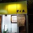 川崎藤崎4丁目『すゞ…
