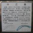 大阪福島「野田城」の…