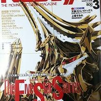 おっさんアニメ誌を買う その16の記事に添付されている画像