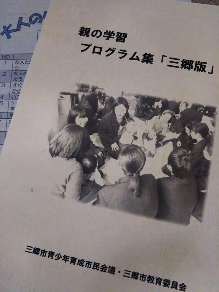 三郷 市 教育 委員 会