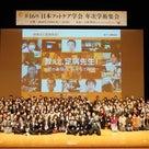 今年も行ってきました!第16回日本フットケア学会年次学術集会の記事より