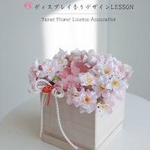 【募集】1DAY「桜…