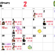ゲストプロカレンダー…