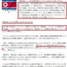 北朝鮮の将軍サマ専属…