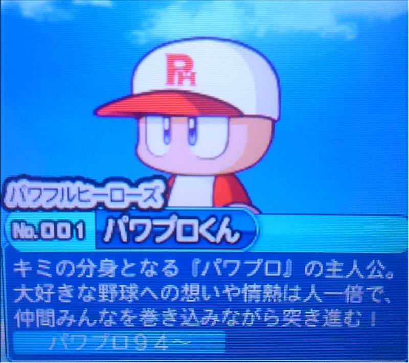 自分 の 野球 パワプロ