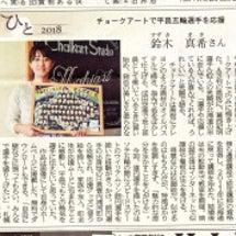 北海道新聞掲載されま…