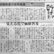 日本農業新聞にコラム…