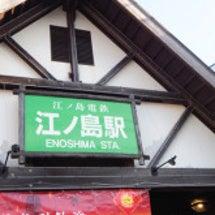 """鎌倉&江ノ島の""""はち…"""