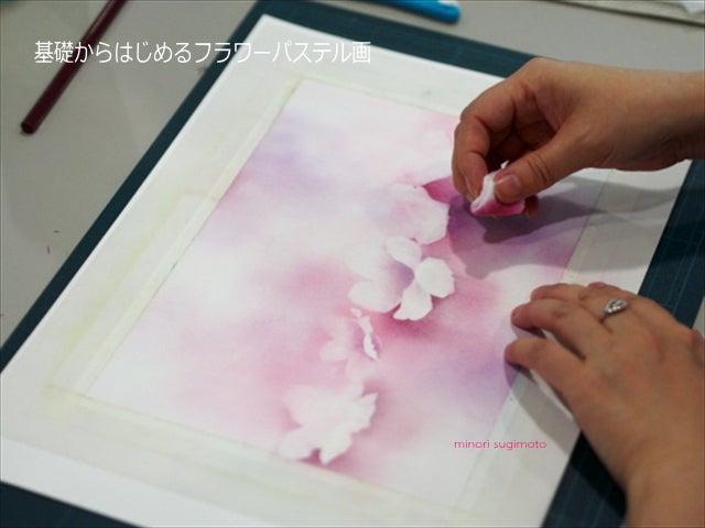 杉本みのり パステルアート講座 ピンクの小花