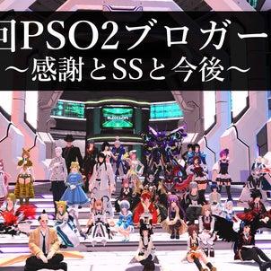 第3回PSO2ブロガー集会~感謝とSSと今後~の画像