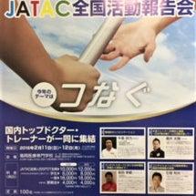 福岡で「JATAC全…