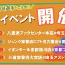 名古屋初イベント! …
