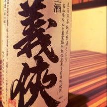 義侠の新酒☆