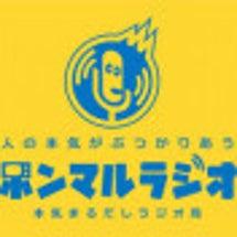ホンマルラジオ