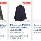 【ヤフオク1円開始】MONCLER /CELINE/FOXEY/ENFOLD/theory 他の記事より