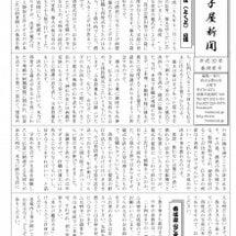 「寺子屋新聞」第36…