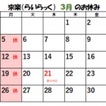 ≪3月の休業日≫