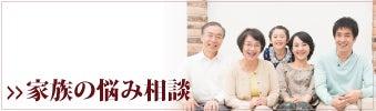 埼玉ふじみ野心理カウンセリングサロン「家族の悩み相談」のページに移動します