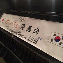 平昌オリンピック 遠藤尚選手の記事に添付されている画像